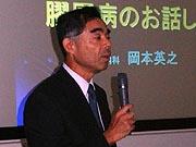 20060903姫路岡本先生